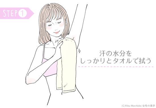 汗の水分をタオルで拭く