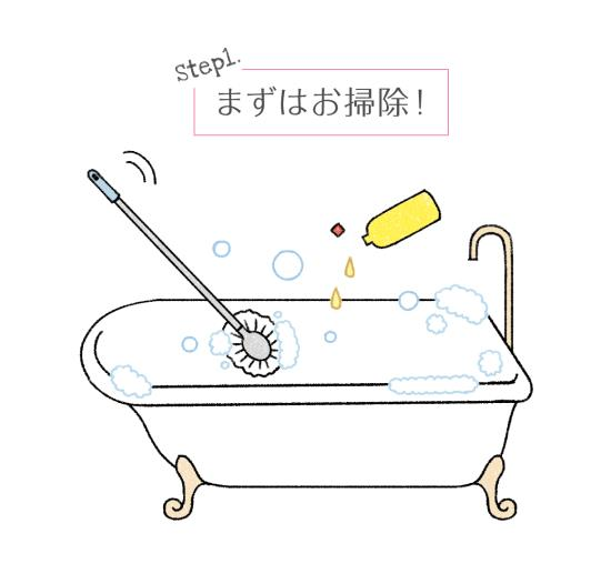 まずはお掃除