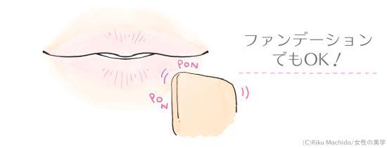唇の輪郭を消す方法