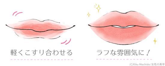 口紅をラフに乗せる方法