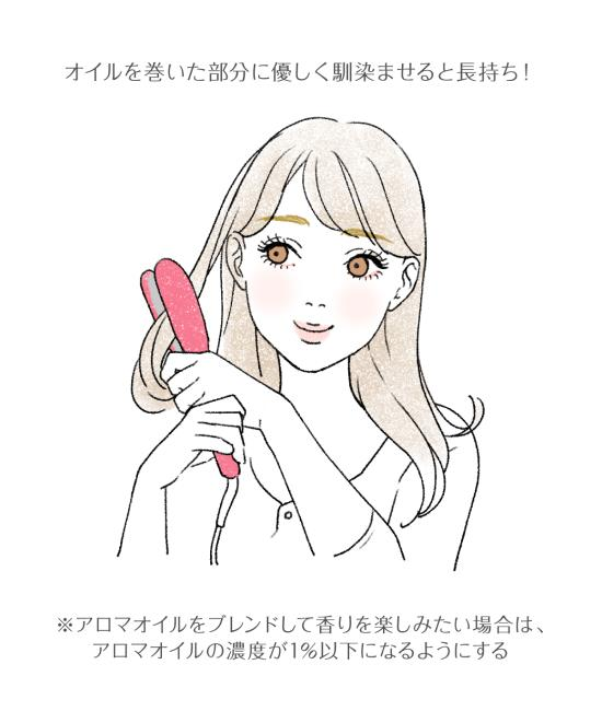 ベビーオイルを巻き髪をキープするために使う