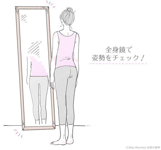 全身鏡で姿勢をチェック