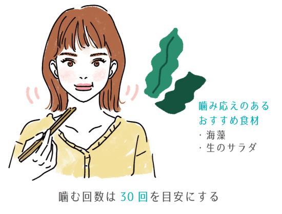 海藻類をよく噛んで食べている女性