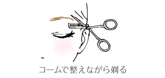 ハサミ&コームで伸びすぎている毛をカット01303