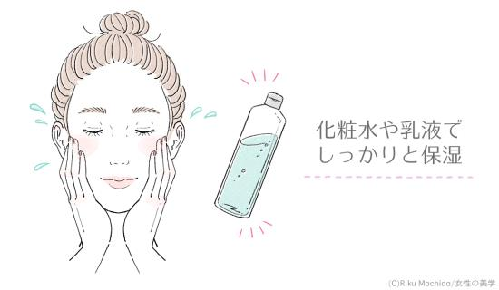 化粧水や乳液でしっかりと保湿