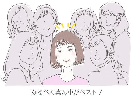 集合写真で真ん中にいる女性のイラスト