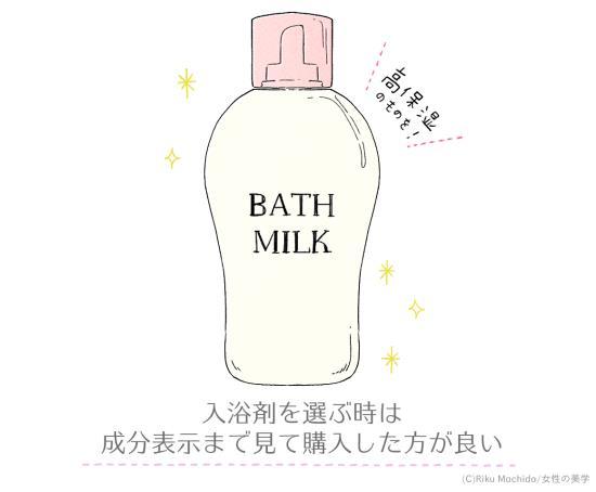 保湿力の高い入浴剤を使う