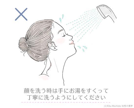 顔を洗う時は手にお湯をすくって丁寧に洗う