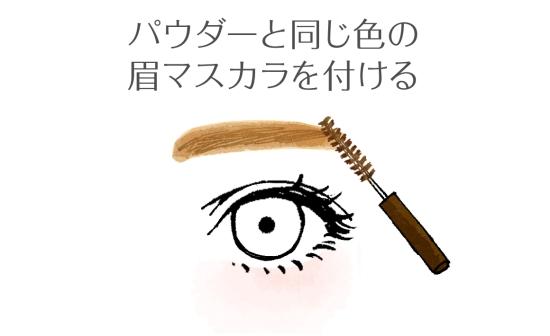 眉マスカラを付ける0209111