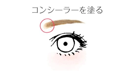 眉頭1ミリ程度にコンシーラーを塗る0209115
