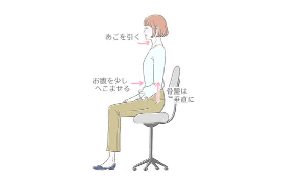 正しい姿勢での座り方10011