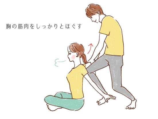 猫背を治すストレッチ94655