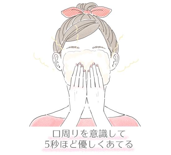 蒸しタオルを顔全体に5秒ほど優しくあてます。93957