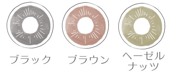 日本人にあうコンタクトの色14151