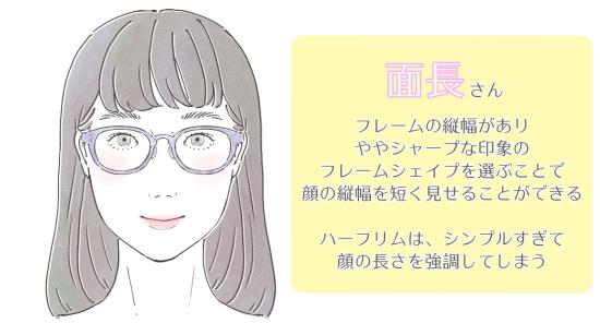 面長に似合うメガネ