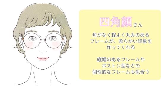 四角顔に似合うメガネ