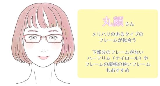 丸顔に似合うメガネ