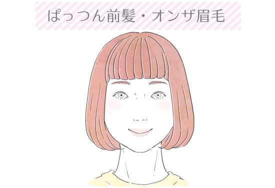ぱっつん前髪16576