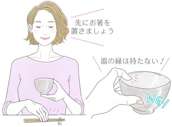 お箸を持ち上げるポイントi11188