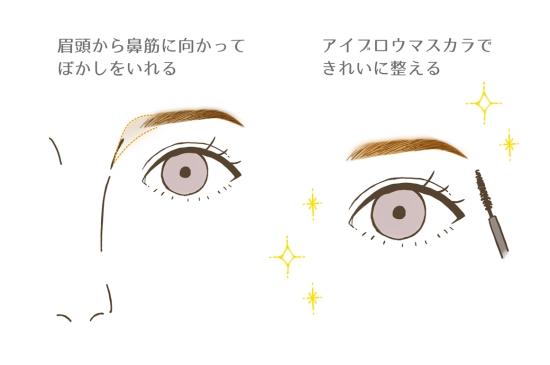 若く見せる眉メイクのやり方