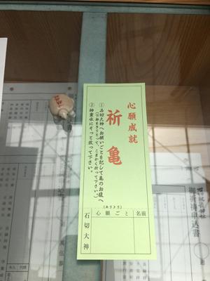 陶器の小さい亀