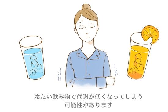 代謝が低くなるのを防ぐ