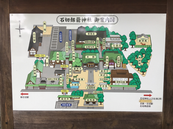 石切劔箭神社の案内図