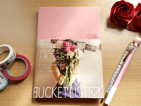 BUCKET LIST 死ぬまでにしたい100のことを書くノート