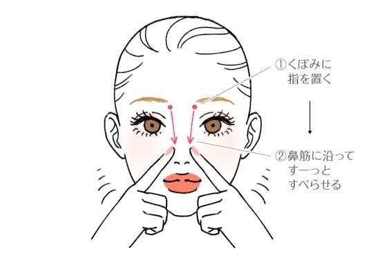 ノーズシャドウで鼻筋を整える方法(指編)