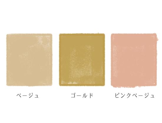 """アイシャドウの色のオススメ、ゴールドとピンクブラウンの色"""""""