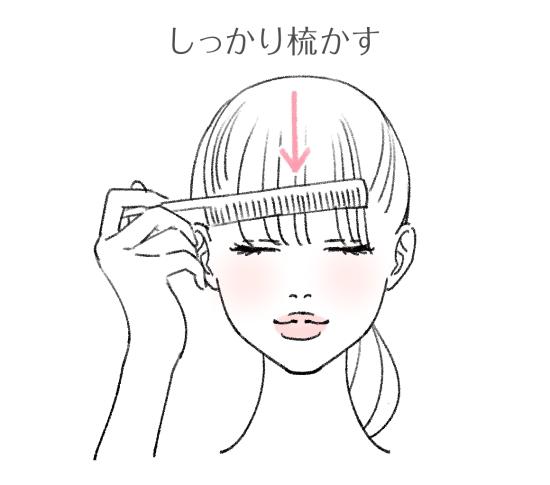 髪をしっかり梳かす