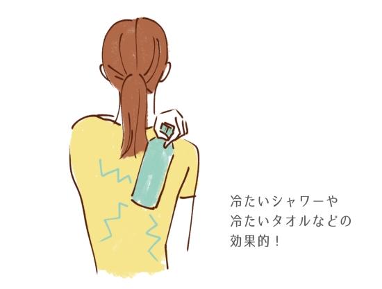 肩甲骨周りを冷やす方法