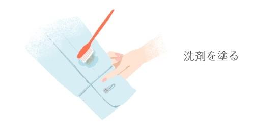 歯ブラシで洗剤を塗っているところ