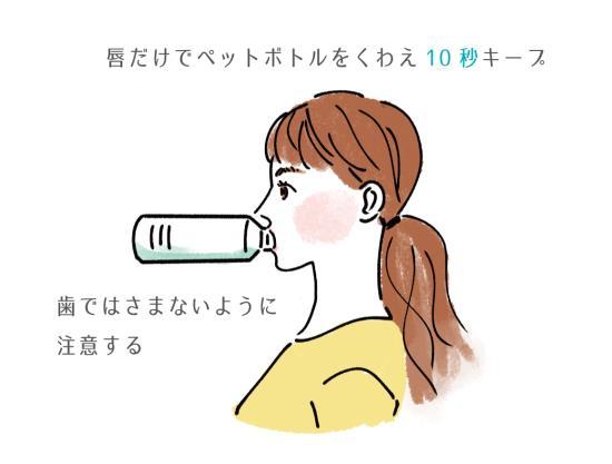 ペットボトルを使った笑顔トレーニングのやり方