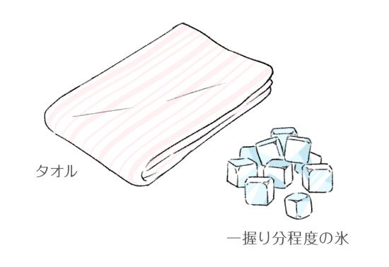 氷マッサージの準備するもの