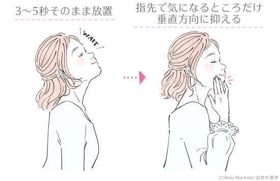 顔を仰向けにしミストが降り注ぐようにする女性