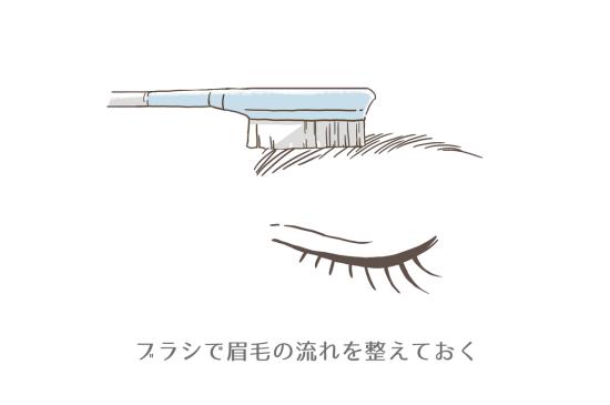 ブラシで眉毛の毛の流れを整える