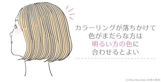 髪の毛の色をしっかりとチェック