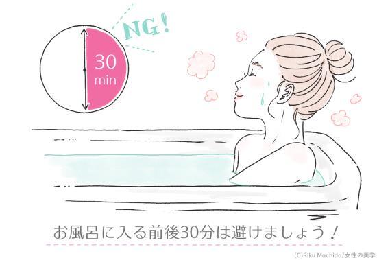 お風呂に入る30分前は避ける