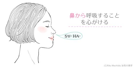 呼吸は口ではなく鼻から呼吸することを心がける