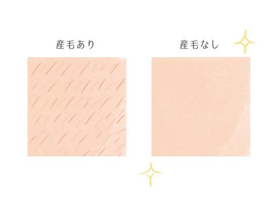 顔の産毛の美白効果