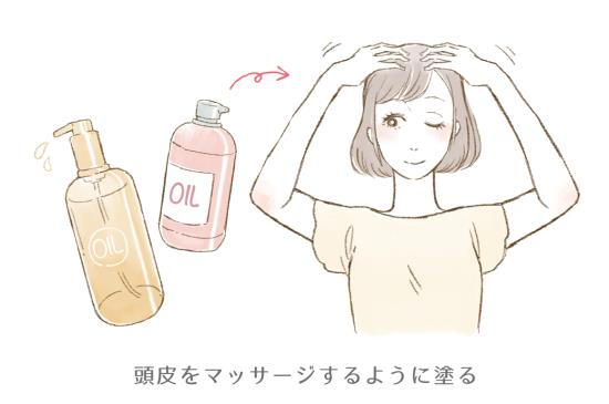 オイルやローションで頭皮を保湿