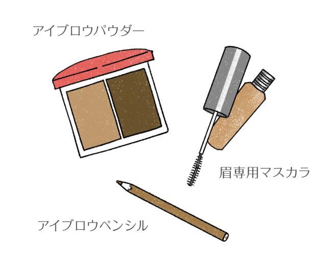 眉毛メイクの道具