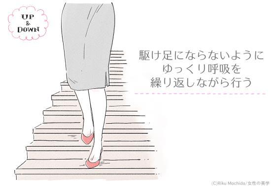 階段を降りる女性