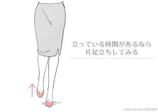 片足上げをする女性