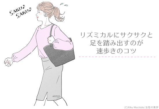 早歩きする女性