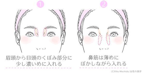 鼻筋のシェーディングは加減が大事
