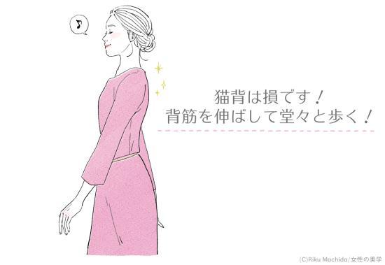 背筋を伸ばして歩く