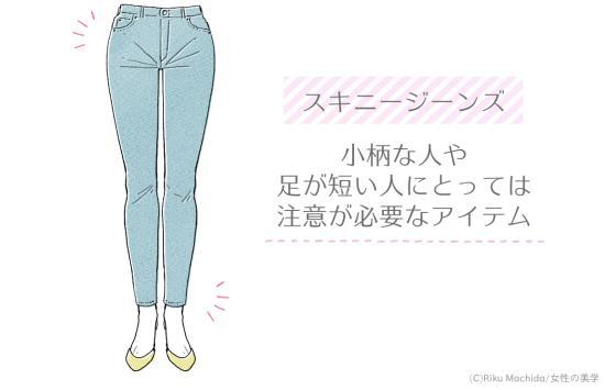スキニージーンズは小柄な人や足が短い人にとっては注意が必要