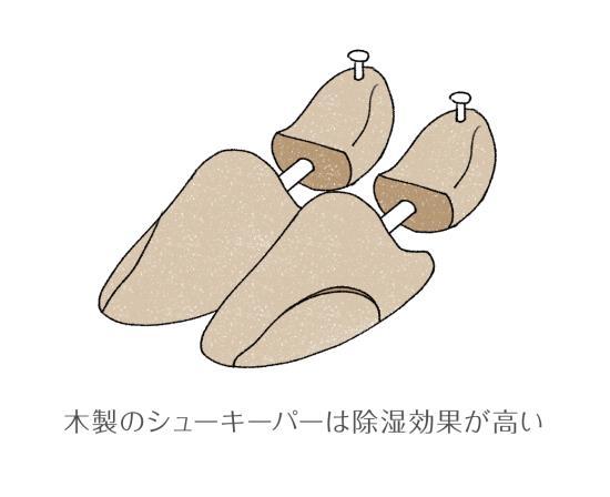 木製のシューキーパーを使って除湿する